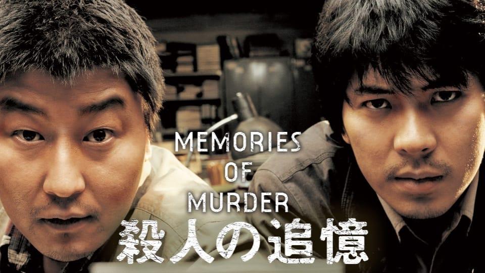 くじらシネマズ76殺人の追憶